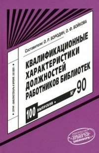 Квалификационные характеристики должностей работников библиотек