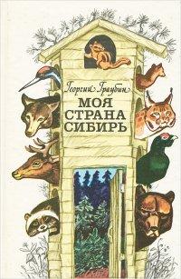 Моя страна Сибирь