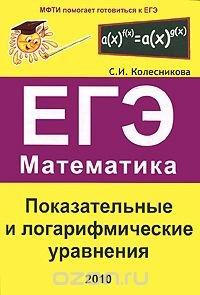 ЕГЭ. Математика. Показательные и логарифмические уравнения