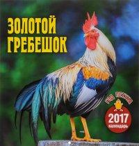 Календарь 2017 (на скрепке). Золотой гребешок. Год петуха