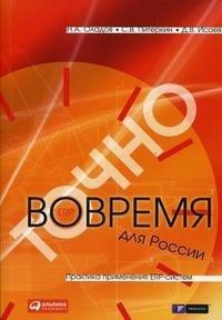 Точно вовремя для России. Практика применения ERP-систем