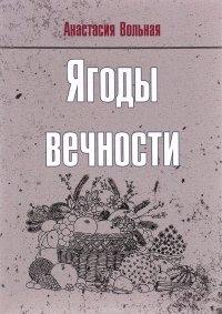 Ягоды вечности, А. Вольная