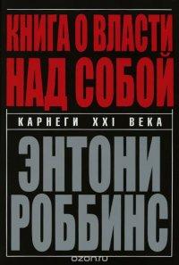 Книга о власти над собой, Энтони Роббинс