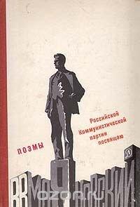 В. В. Маяковский. Поэмы