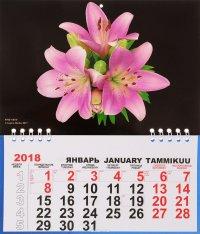 Календарь 2018 (на спирали). Цветы