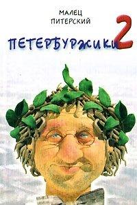 Петербуржики-2