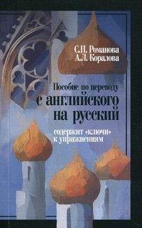 Пособие по переводу с английского на русский