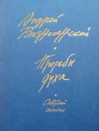 Прорабы духа, Андрей Вознесенский