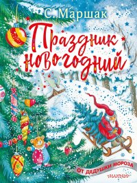 Праздник новогодний