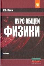 Курс общей физики. Учебное пособие