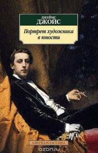 Портрет художника в юности, Джеймс Джойс