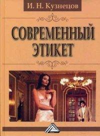 Современный этикет. 8-е изд. Кузнецов И.Н