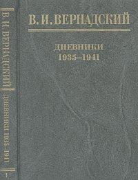 В. И. Вернадский. Дневники 1935-1941. В 2 книгах. Книга 1. 1935-1938