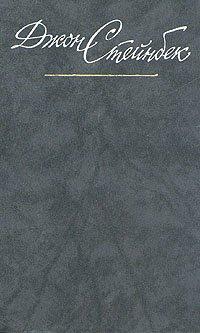 Джон Стейнбек. Собрание сочинений в шести томах. Том 4