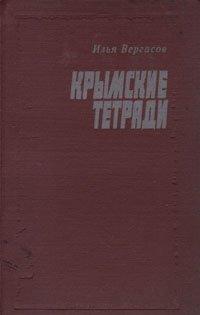 Крымские тетради