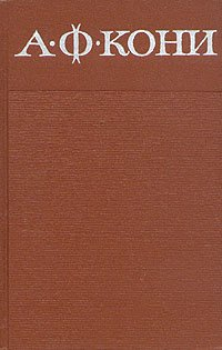 А. Ф. Кони. Собрание сочинений в восьми томах. Том 7