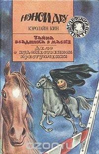 Нэнси Дру. Комплект из пяти книг. Книга 4. Тайна всадника в маске. Дело о художественном преступлении