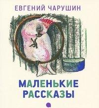Е. И. Чарушин. Маленькие рассказы
