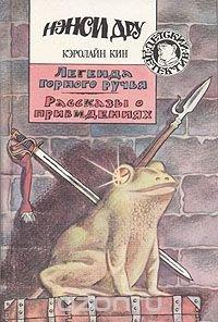 Нэнси Дру. Комплект из пяти книг. Книга 5. Легенда Горного ручья. Рассказы о привидениях