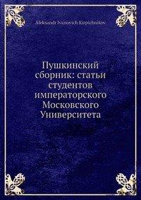 Пушкинский сборник: статьи студентов императорского Московского Университета