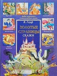 В. Гауф. Волшебные сказки