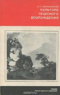 Культура чешского Возрождения