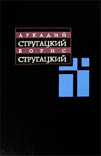 Аркадий Стругацкий, Борис Стругацкий. Собрание сочинений в 11 томах. Том 12. Дополнительный