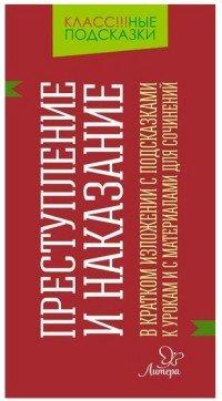 """""""Преступление и наказание"""" в кратком изложении с подсказками к урокам и с материалами для сочинений"""