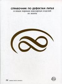 Справочник по дефектам литья и иным порокам ювелирных изделий из золота