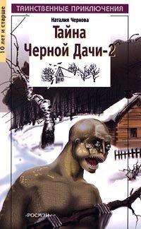 Тайна Черной Дачи - 2, Наталия Чернова