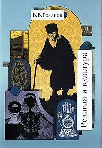 В. В. Розанов. Собрание сочинений. Том 26. Религия и культура