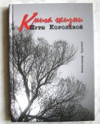 Книга жизни Шуры Королевой