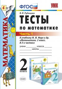 Математика. Тесты. 2 класс. Часть 1 (к учебнику Моро и др.)