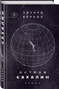 Остров Сахалин, Эдуард Веркин