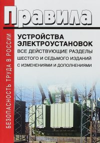 Правила устройства электроустановок