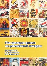 Сто граммов изюма из российской истории