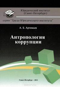 Антропология коррупции