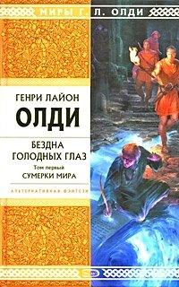 Бездна Голодных Глаз. В 2 томах. Том 1. Сумерки мира