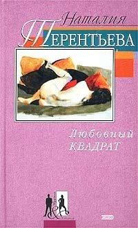 Любовный квадрат, Наталия Терентьева