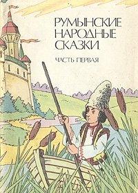 Румынские народные сказки. В трех частях. Часть первая