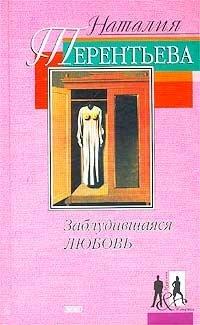 Заблудившаяся любовь, Наталия Терентьева