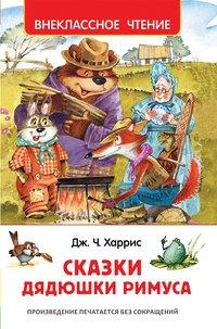 Харрис Дж. Сказки дядюшки Римуса, Джоанн Харрис