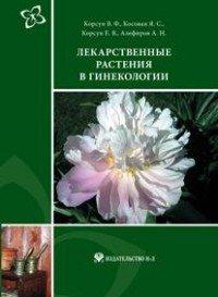 Лекарственные растения в гинекологии