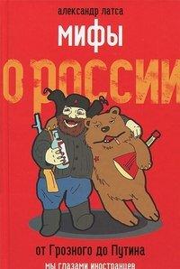 Мифы о России. От Грозного до Путина