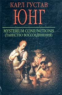 Mysterium Coniunctionis. Таинство воссоединения