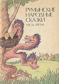 Румынские народные сказки. В трех частях. Часть третья