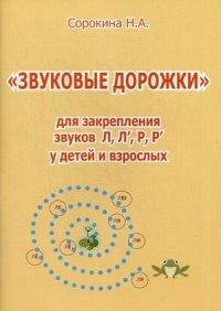 «Звуковые дорожки» для закрепления звуков Л, Л', Р, Р' у детей и взрослых, Н. А. Сорокина
