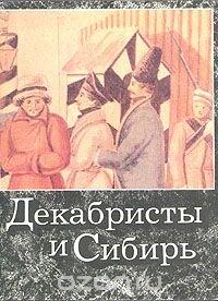 Декабристы и Сибирь
