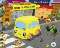Мои машинки: книжка-игрушка, С. А. Гордиенко