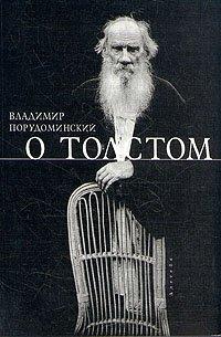 О Толстом